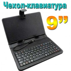 Чехол с клавиатурой для планшета 9 дюймов